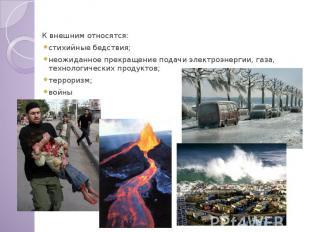 Внешние причины К внешним относятся: стихийные бедствия; неожиданное прекращение
