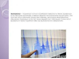 Рассмотрим одну из внешних причин ЧС Землетрясение — подземные толчки и колебани