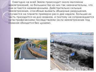 Ежегодно на всей Земле происходит около миллиона землетрясений, но большинство и