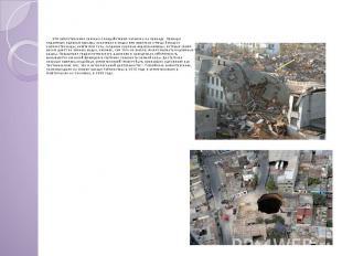 Техногенные землетрясения Эти землетрясения связаны с воздействием человека на п