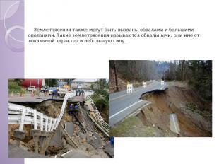 Обвальные землетрясения Землетрясения также могут быть вызваны обвалами и больши