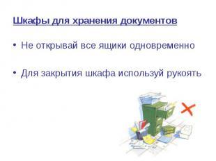 Шкафы для хранения документов Не открывай все ящики одновременно Для закрытия шк