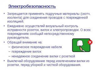 Электробезопасность Запрещается применять подручные материалы (скотч, изолента)