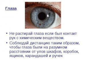 Глаза Не растирай глаза если был контакт рук с химическим веществом. Соблюдай ди