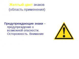 Желтый цвет знаков Желтый цвет знаков (область применения) Предупреждающие знаки