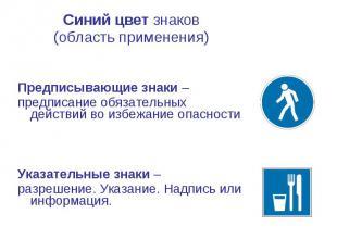 Синий цвет знаков Синий цвет знаков (область применения) Предписывающие знаки –