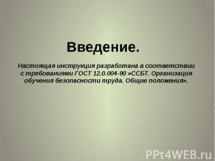 Настоящая инструкция разработана в соответствии с требованиями ГОСТ 12.0.004-90