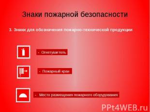 Знаки пожарной безопасности 3. Знаки для обозначения пожарно-технической продукц
