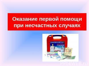 Оказание первой помощи при несчастных случаях