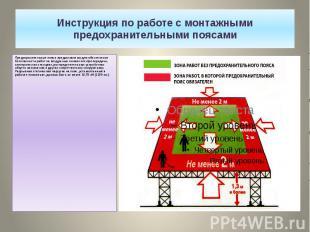Инструкция по работе с монтажными предохранительными поясами Предохранительные п