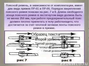 Поясной ремень, в зависимости от комплектации, имеет два вида пряжек ПР-01 и ПР-