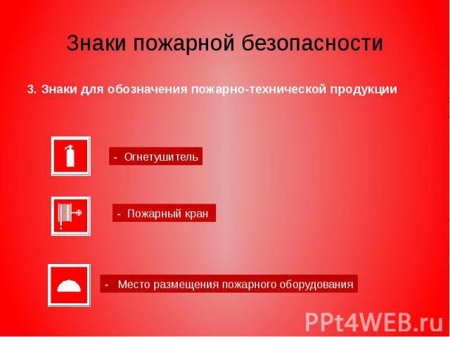 Знаки пожарной безопасности 3. Знаки для обозначения пожарно-технической продукции