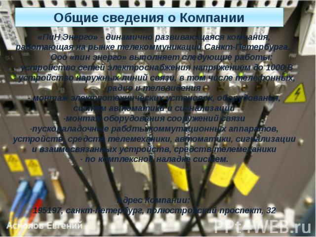 «ПиН Энерго» - динамично развивающаяся компания, работающая на рынке телекоммуникаций Санкт-Петербурга. Ооо «пин энерго» выполняет следующие работы: - устройство сетей электроснабжения напряжением до 1000 В - устройство наружных линий связи, в том ч…