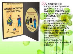 О проведении вводного инструктажа делают запись в журнале регистрации вводного и