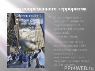 Лицо современного терроризма В настоящее время действуют свыше 500 террористичес