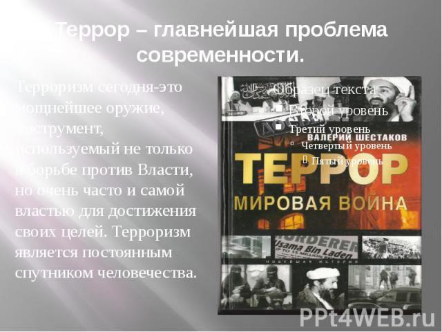 Террор – главнейшая проблема современности.