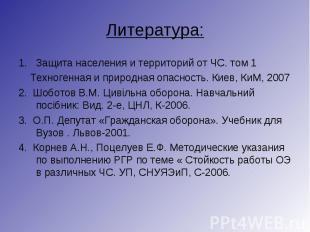 Защита населения и территорий от ЧС. том 1 Защита населения и территорий от ЧС.