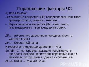 А) при взрывах: А) при взрывах: - Взрывчатые вещества (ВВ) конденсированного тип
