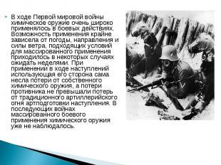 В ходе Первой мировой войны химическое оружие очень широко применялось в боевых