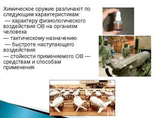 Химическое оружие различают по следующим характеристикам: Химическое оружие разл
