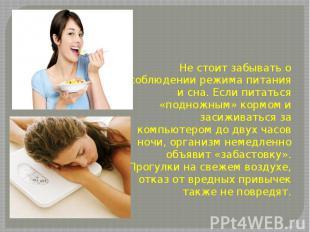 Не стоит забывать о соблюдении режима питания и сна. Если питаться «подножным» к