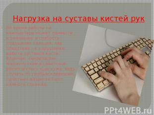 Нагрузка на суставы кистей рук Во время работы на компьютере может привести к он