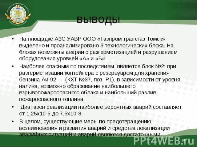 На площадке АЗС УАВР ООО «Газпром трансгаз Томск» выделено и проанализировано 3 технологических блока. На блоках возможны аварии с разгерметизацией и разрушением оборудования уровней «А» и «Б». На площадке АЗС УАВР ООО «Газпром трансгаз Томск» выдел…