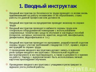 1. Вводный инструктаж Вводный инструктаж по безопасности труда проводят со всеми