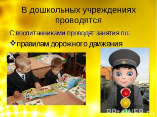 В дошкольных учреждениях проводятся С воспитанниками проводят занятия по: правил
