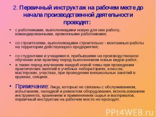 2. Первичный инструктаж на рабочем месте до начала производственной деятельности