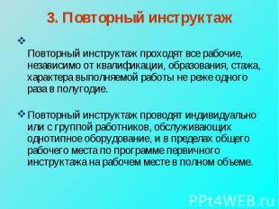 3. Повторный инструктаж Повторный инструктаж проходят все рабочие, независимо от