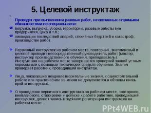 5. Целевой инструктаж Проводят при выполнении разовых работ, не связанных с прям