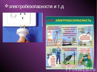 электробезопасности и т.д электробезопасности и т.д