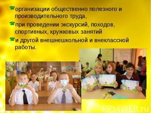 организации общественно полезного и производительного труда, организации обществ