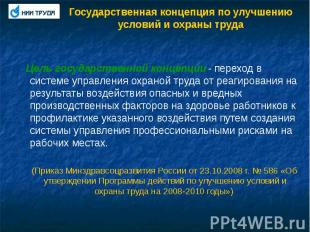 Государственная концепция по улучшению условий и охраны труда Цель государственн