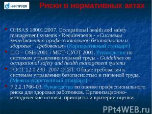 Риски в нормативных актах OHSAS 18001:2007. Occupational health and safety manag