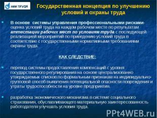 Государственная концепция по улучшению условий и охраны труда В основе системы у