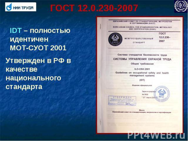 ГОСТ 12.0.230-2007