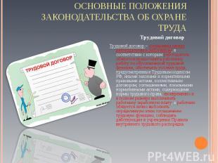Трудовой договор – соглашение между работодателем и работником, в соответствии с