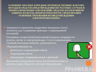 Запрещается применять подручные материалы (скотч, изолента) для соединения прово