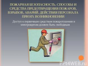 Доступ к первичным средствам пожаротушения и электрощитам должен быть свободным