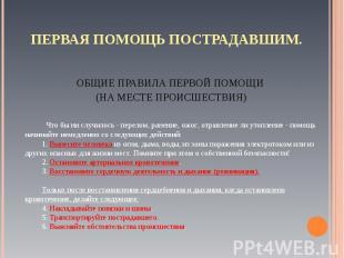ОБЩИЕ ПРАВИЛА ПЕРВОЙ ПОМОЩИ ОБЩИЕ ПРАВИЛА ПЕРВОЙ ПОМОЩИ (НА МЕСТЕ ПРОИСШЕСТВИЯ)