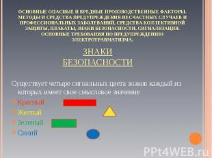 Существует четыре сигнальных цвета знаков каждый из которых имеет свое смысловое