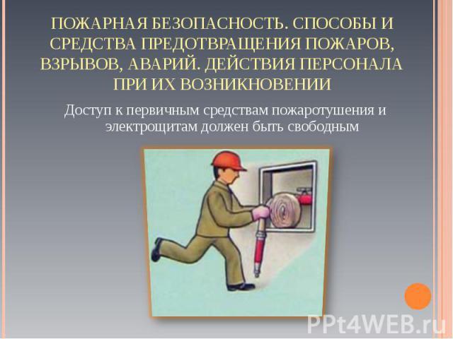 Доступ к первичным средствам пожаротушения и электрощитам должен быть свободным Доступ к первичным средствам пожаротушения и электрощитам должен быть свободным