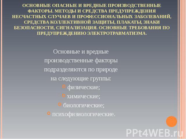 Основные и вредные Основные и вредные производственные факторы подразделяются по природе на следующие группы: физические; химические; биологические; психофизиологические.