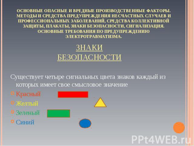 Существует четыре сигнальных цвета знаков каждый из которых имеет свое смысловое значение Существует четыре сигнальных цвета знаков каждый из которых имеет свое смысловое значение Красный Желтый Зеленый Синий