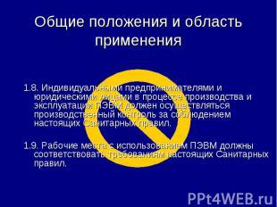 1.8. Индивидуальными предпринимателями и юридическими лицами в процессе производ
