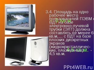 3.4. Площадь на одно рабочее место пользователей ПЭВМ с ВДТ на базе электронно-л
