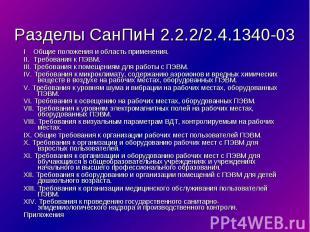 I Общие положения и область применения. II. Требования к ПЭВМ. III. Требования к