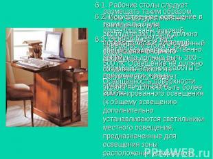 6.1. Рабочие столы следует размещать таким образом, чтобы видеодисплейные термин